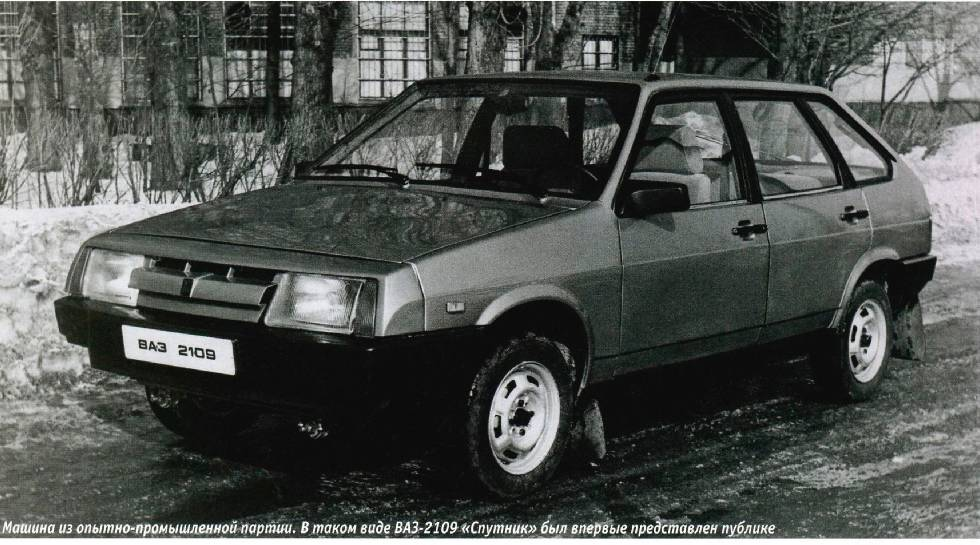История автомобиля ВАЗ 2109